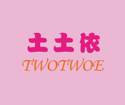 土土依-TWOTWOE