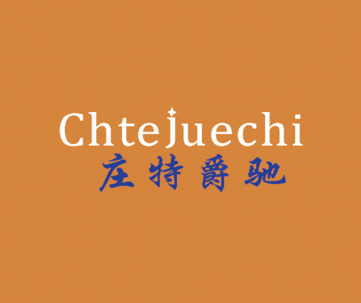 庄特爵驰-CHTEJUECHI