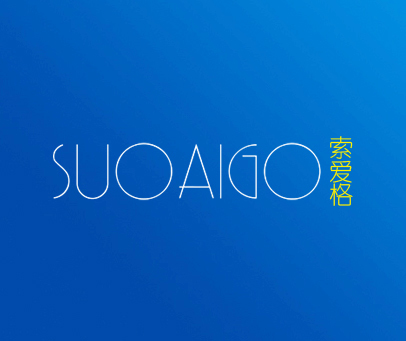 索爱格-SUOAIGO