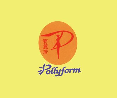 宝丽芳-POLLYFORM