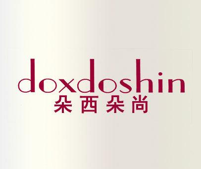 朵西朵尚-DOXDOSHIN