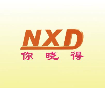 你晓得-NXD