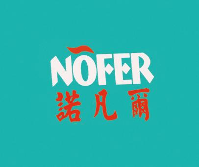 诺凡尔-NOFER