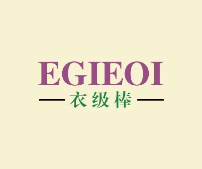 衣级棒-EGIEOI