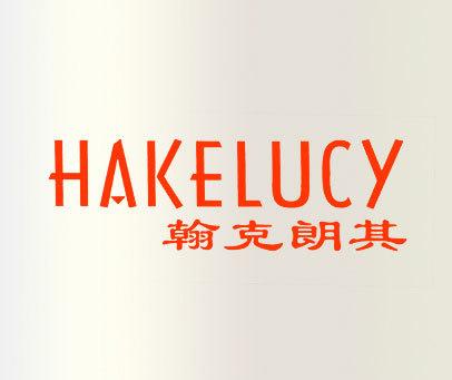 翰克朗其-HAKELUCY