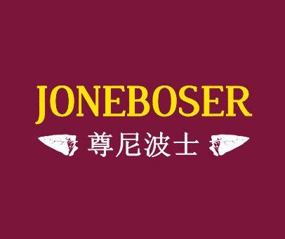 尊尼波士-JONEBOSER