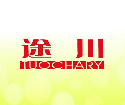 途川-TUOCHARY