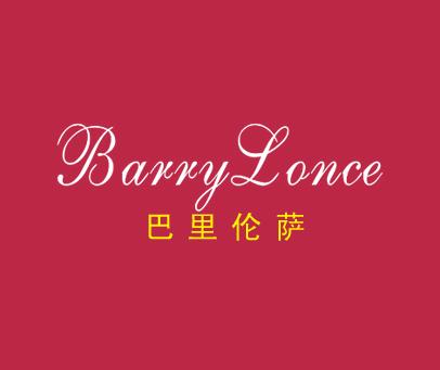 巴里伦萨-BARRYLONCE