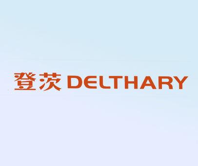 登茨-DELTHARY