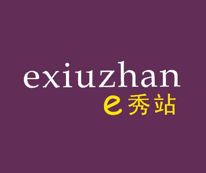 秀站-EEXIUZHAN