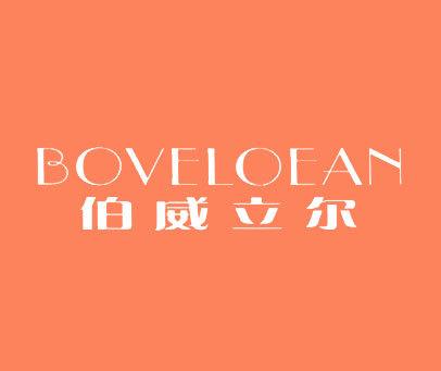 伯威立尔-BOVELOEAN