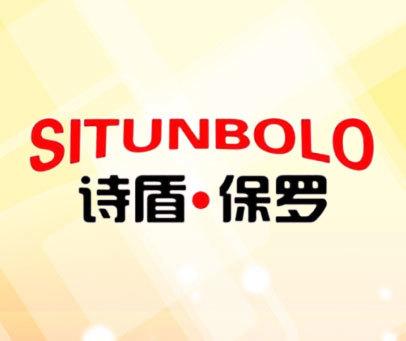 诗盾保罗-SITUNBOLO
