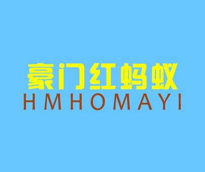 豪门红蚂蚁-HMHOMAYI