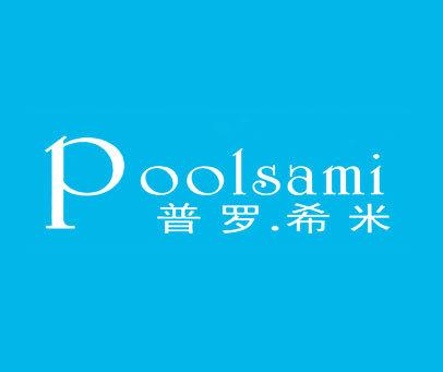 普罗希米-POOLSAMI