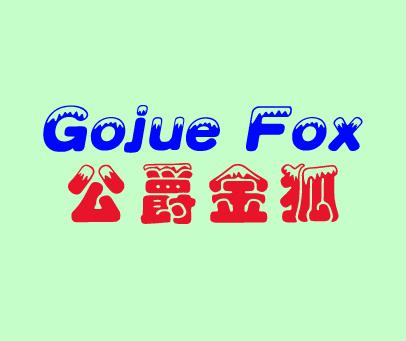 公爵金狐-GOJUEFOX