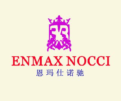 恩玛仕诺驰-ENMAXNOCCI