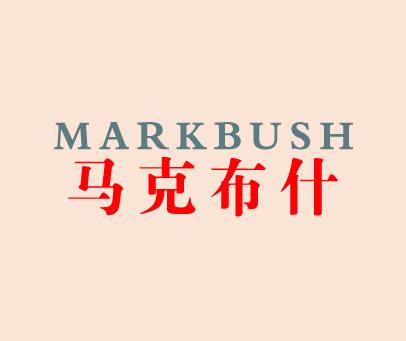 马克布什-MARKBUSH
