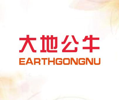 大地公牛-EARTHGONGNU