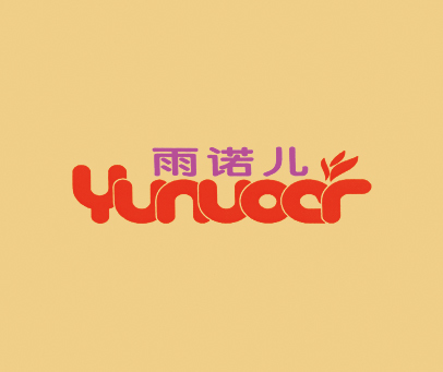 雨诺儿-YUNUOER