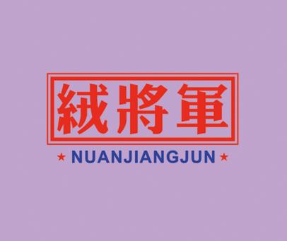 绒将军-NUANJIANGJUN