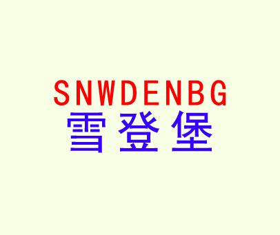 雪登堡-SNWDENBG
