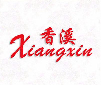 香溪-XIANGXIN