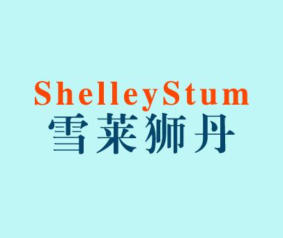 雪莱狮丹-SHELLEYSTUM