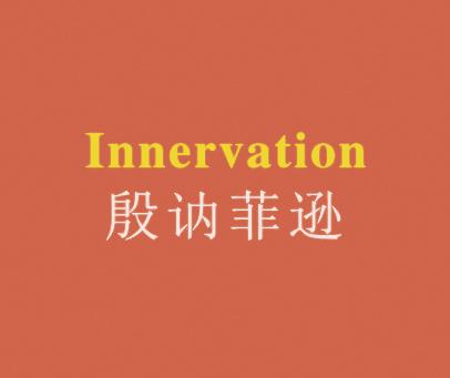殷讷菲逊-INNERVATION
