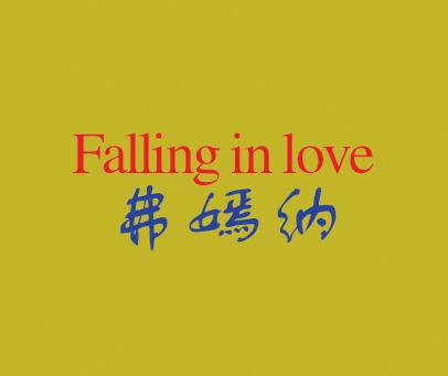 弗嫣纳-FALLINGINLOVE