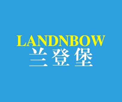 兰登堡-LANDNBOW