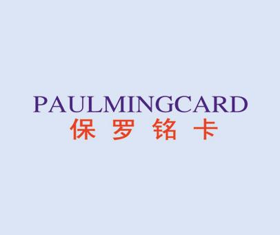 保罗铭卡-PAULMINGCARD
