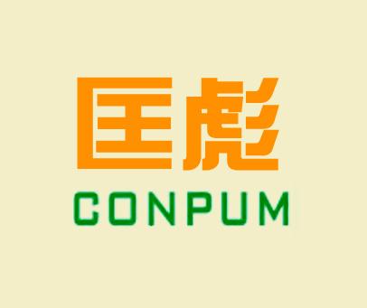 匡彪-CONPUM