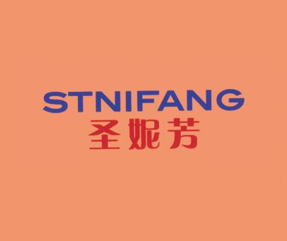 圣妮芳-STNIFANG