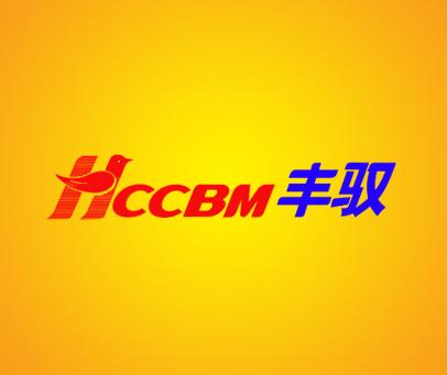 丰驭-HCCBM