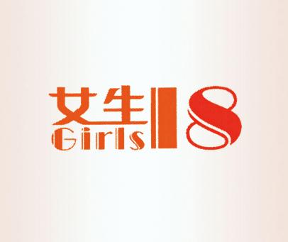 女生-GIRLS-18