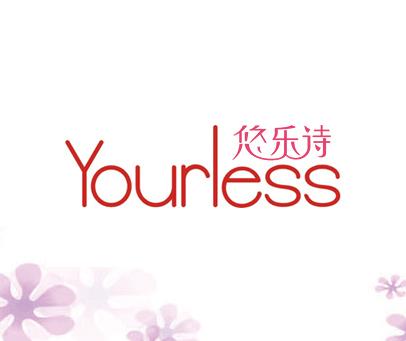 悠乐诗-YOURLESS