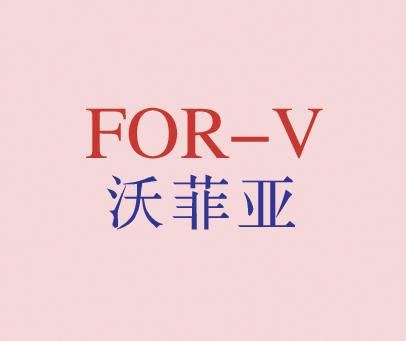 沃菲亚-FORV