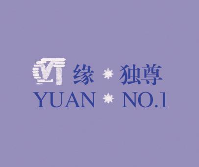 缘独尊-YUANNO.1