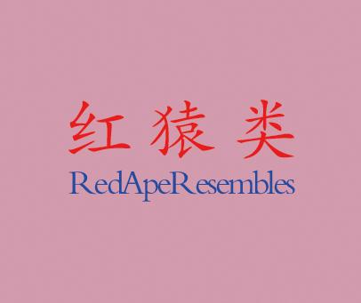 红猿类-REDAPERESEMBLES