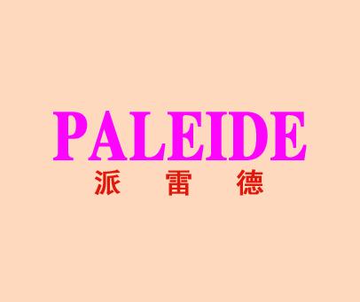派雷德-PALEIDE