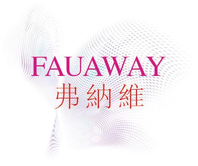 弗纳维-FAUAWAY