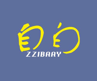 自白-ZZIBAAY