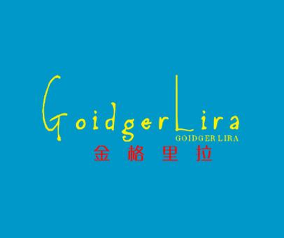 金格里拉-GOIDGERLIRA