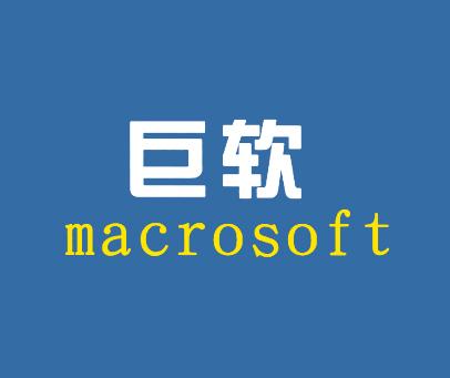 巨软-MACROSOFT