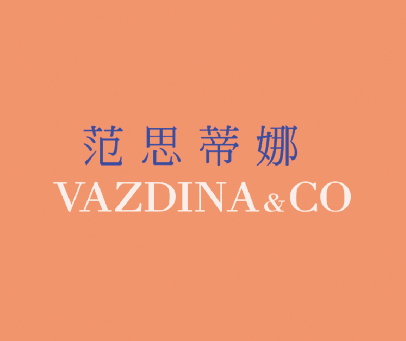 范思蒂娜-VAZDINACO
