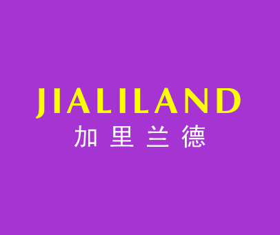 加里兰德-JIALILAND