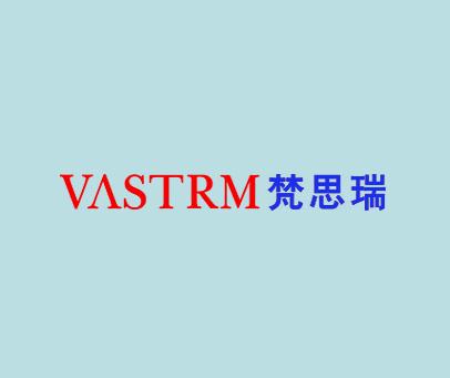 梵思瑞-VASTRM