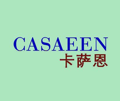 卡萨恩-CASAEEN