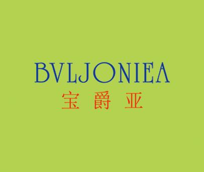 宝爵亚-BVLJONIEA