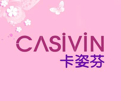 卡姿芬-CASIVIN